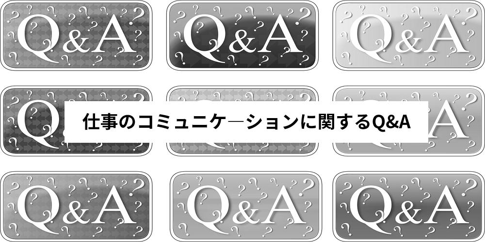 仕事のコミュニケ―ションに関するQ&A