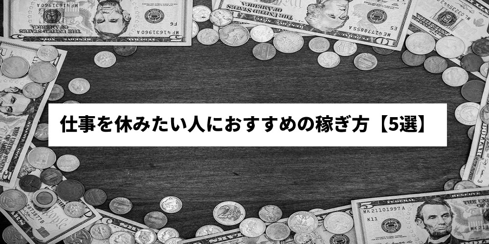 仕事を休みたい人におすすめの稼ぎ方【5選】