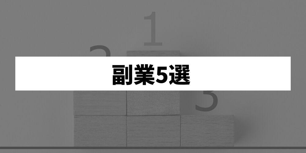 仕事がしんどい人ににおすすめの楽な仕事・副業【5選】