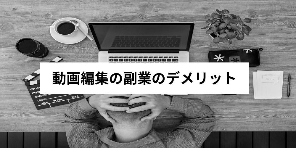 動画編集の副業のデメリット