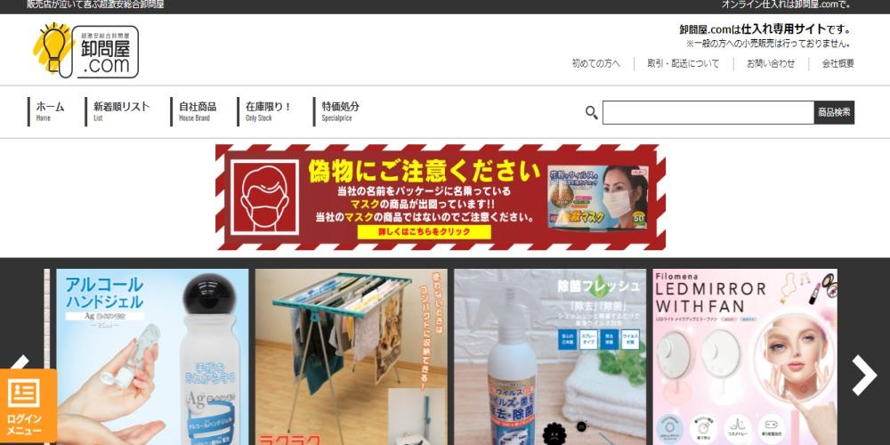 卸問屋.com
