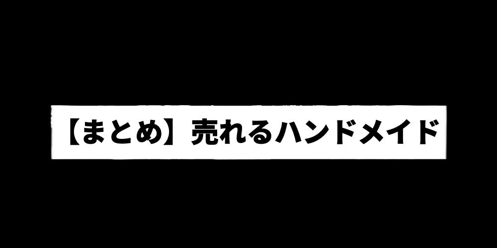 【まとめ】売れるハンドメイド