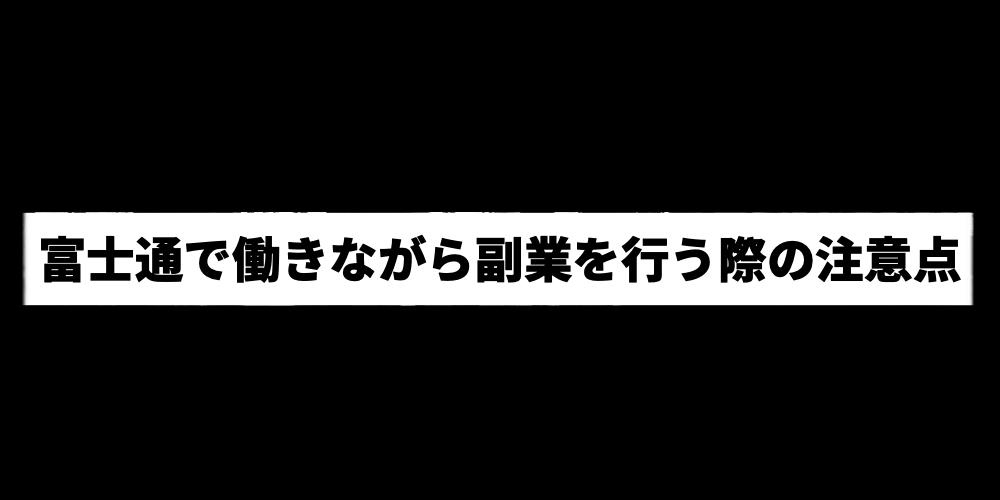 富士通で働きながら副業を行う際の注意点