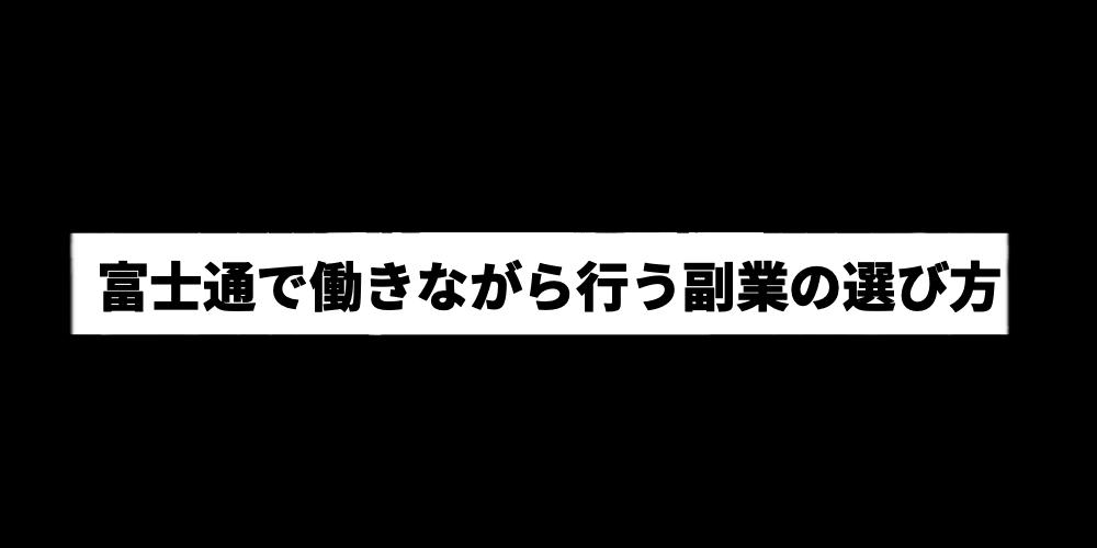 富士通で働きながら行う副業の選び方
