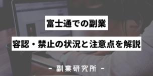 富士通副業