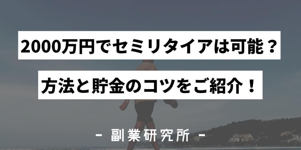 2000万円でセミリタイアは可能?現実的な方法と貯金のコツをご紹介!