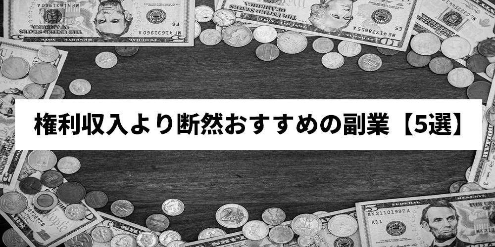 権利収入より断然おすすめの副業【5選】