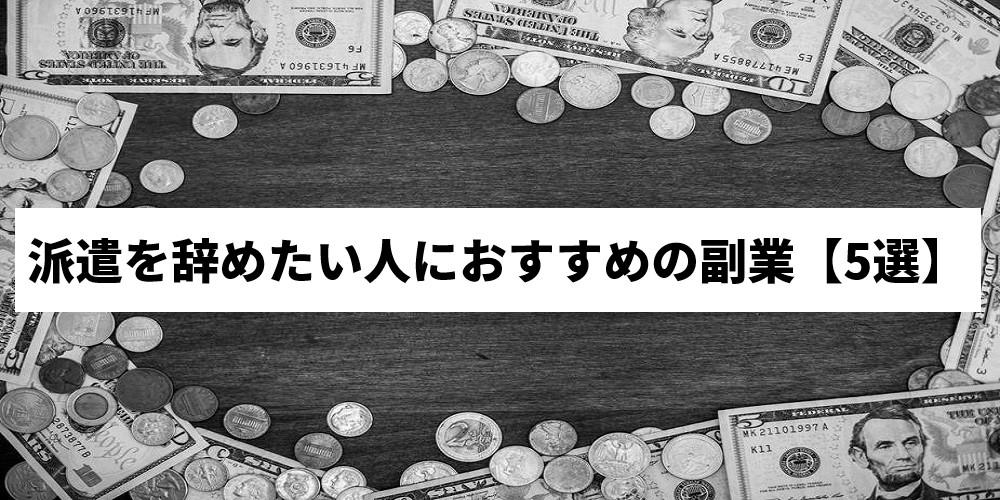 派遣を辞めたい人におすすめの副業【5選】