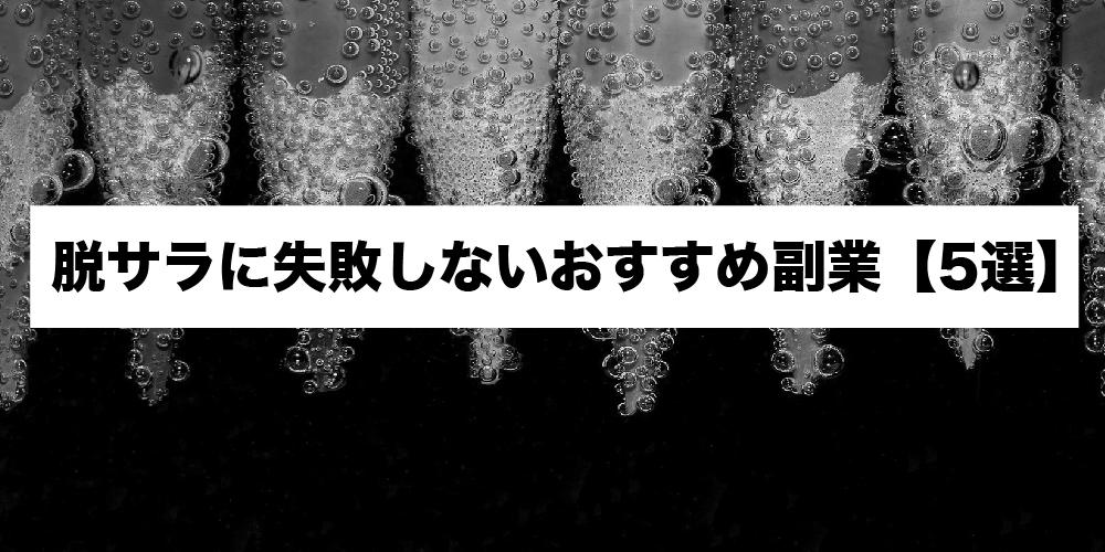 脱サラに失敗しないためにやるべきおすすめ副業【5選】