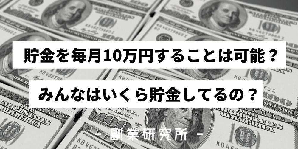貯金を毎月10万円することは可能?みんなはいくら貯金してるの?