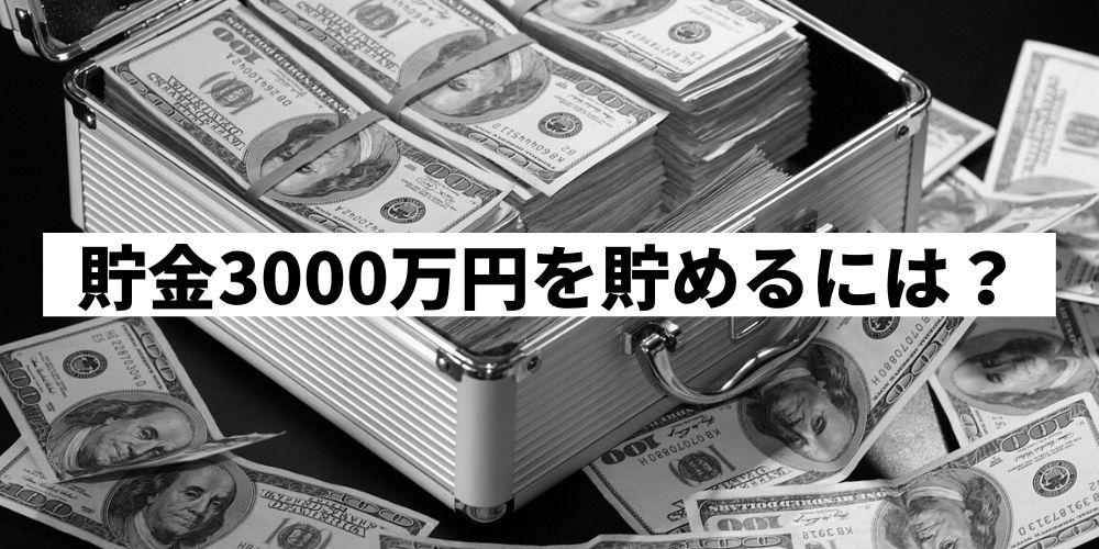 貯金3000万円まで増やす方法