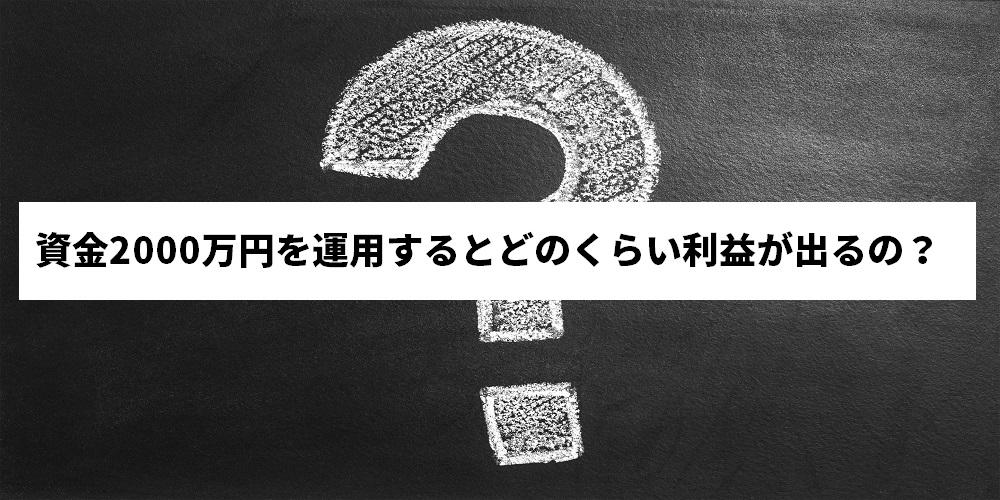 資金2000万円を運用するとどのくらい利益が出るの?