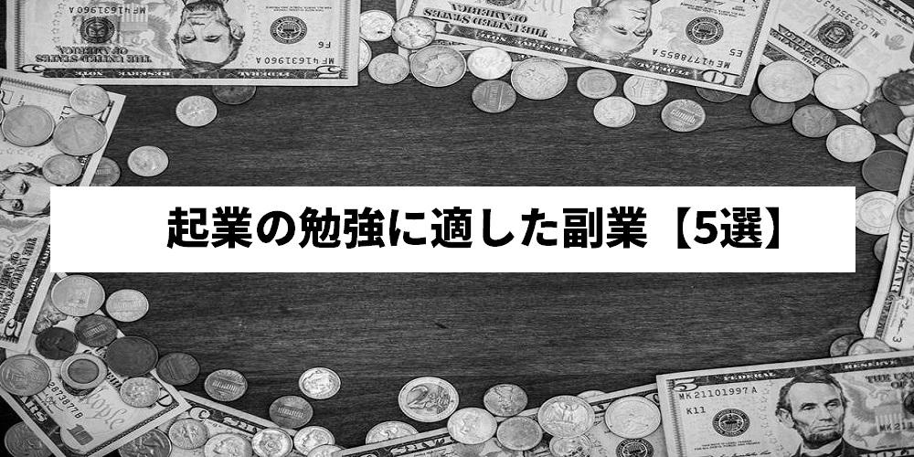 起業の勉強に適した副業【5選】