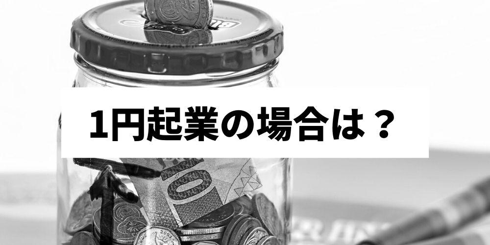 1円起業の場合は?