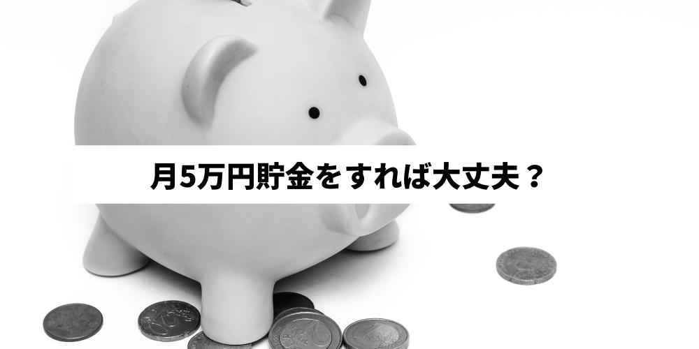 貯金 5万円
