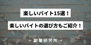 【完全保存版】楽なバイト15選!あまり知られてない穴場バイトを紹介!