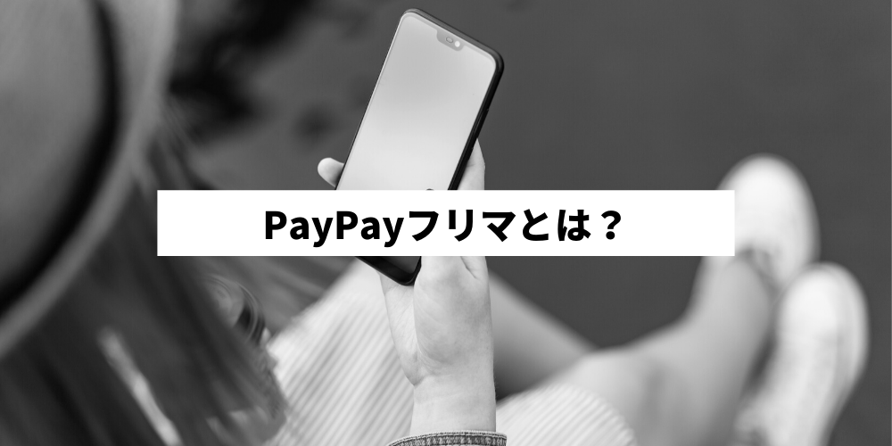 PayPayフリマとは?
