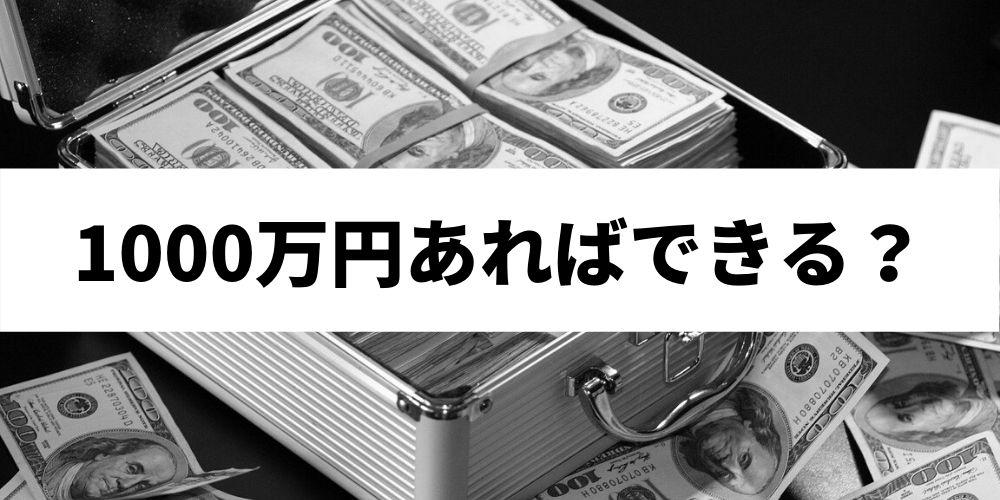 セミリタイアとは?1000万円あればできる?