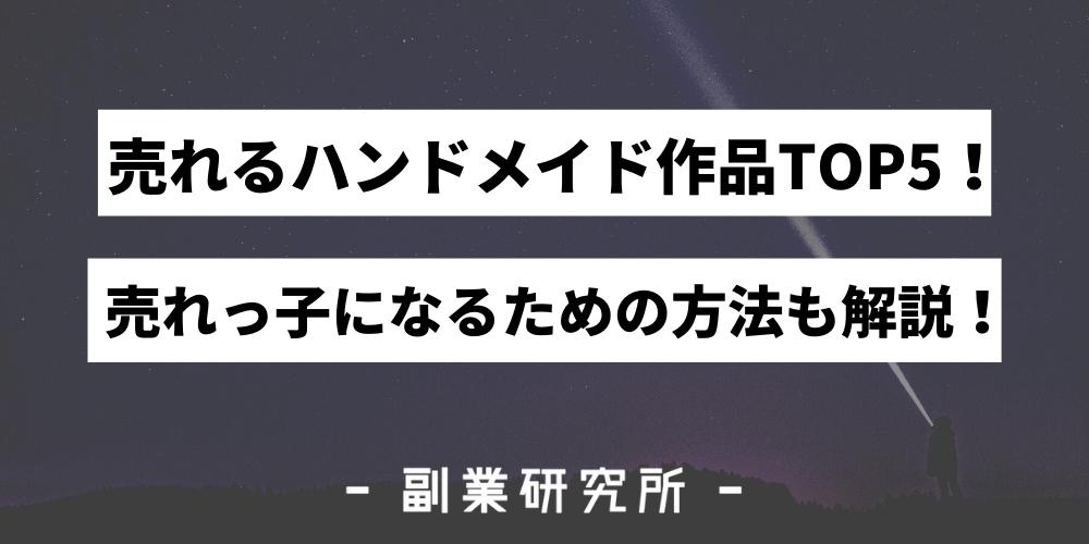 売れるハンドメイド作品TOP5!売れっ子ユーザーへの道も解説!