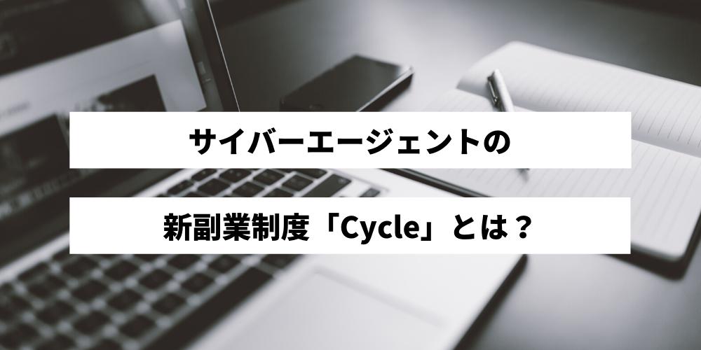 サイバー cycle