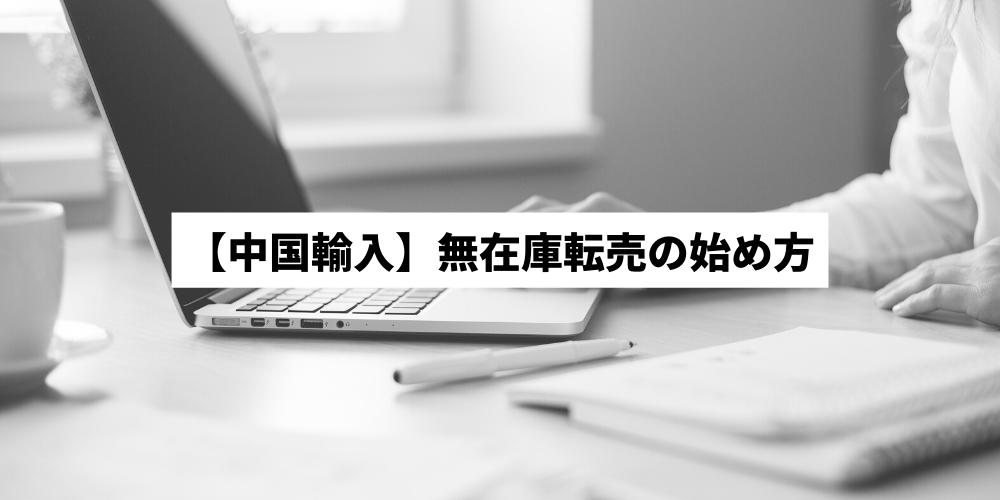 【中国輸入】無在庫転売の始め方