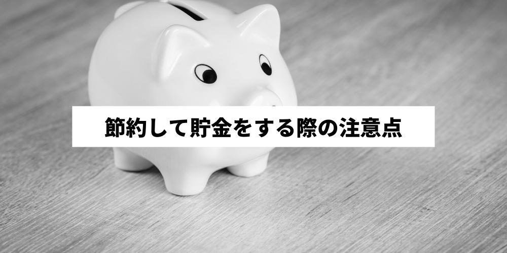 節約して貯金をする際の注意点