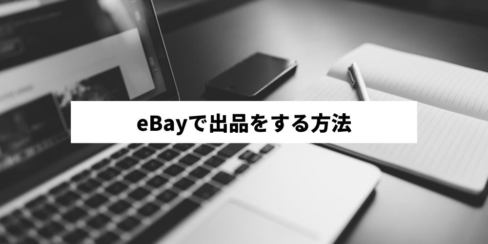 eBay副業の始め方