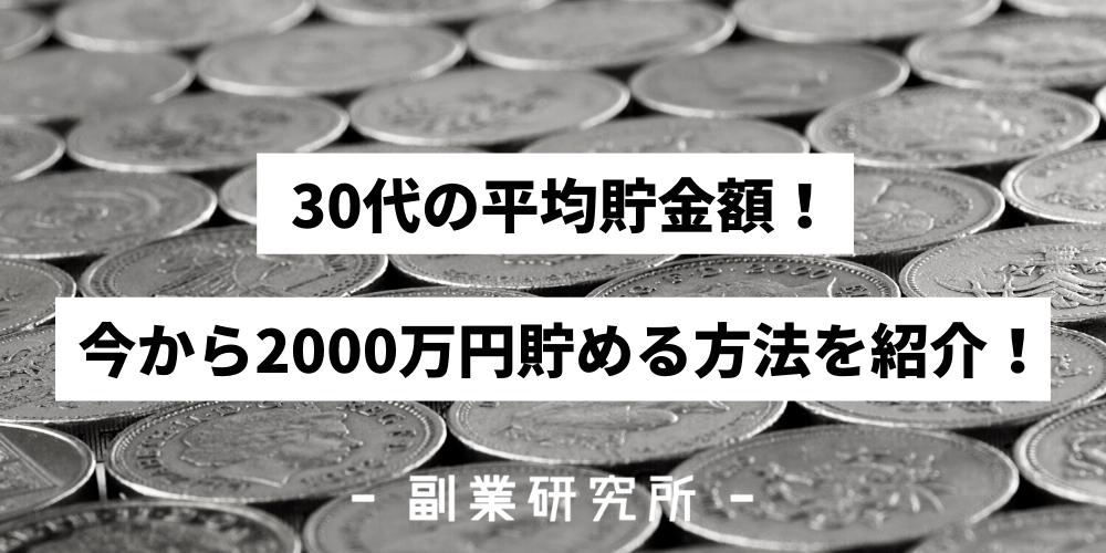 30代の平均貯金額!今から2000万円貯める方法を紹介!
