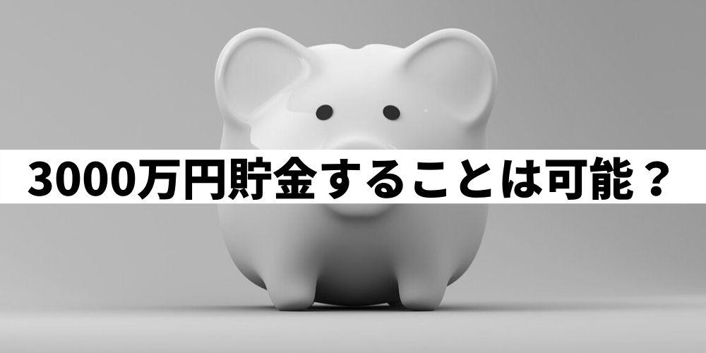 3000万円貯金することは可能?