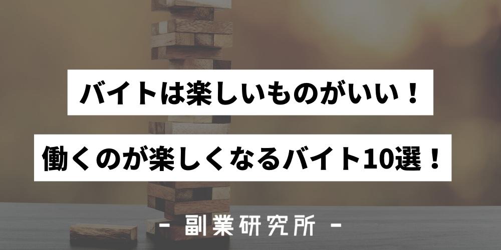 【学生向け】楽しいバイト10選!時間を忘れてお金を稼ごう!
