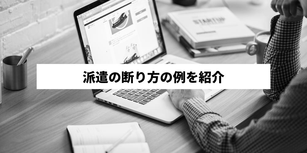 派遣 紹介