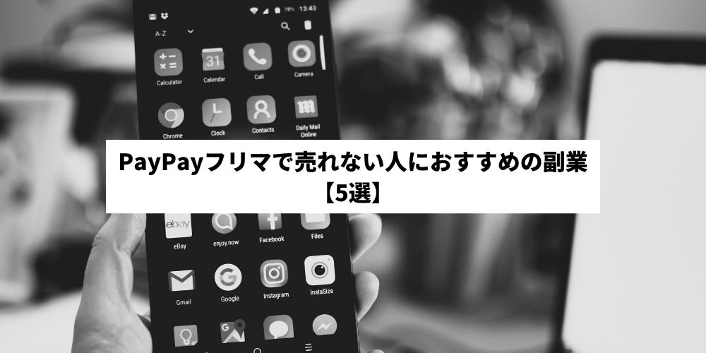 PayPayフリマで売れない人におすすめのスマホ副業【5選】