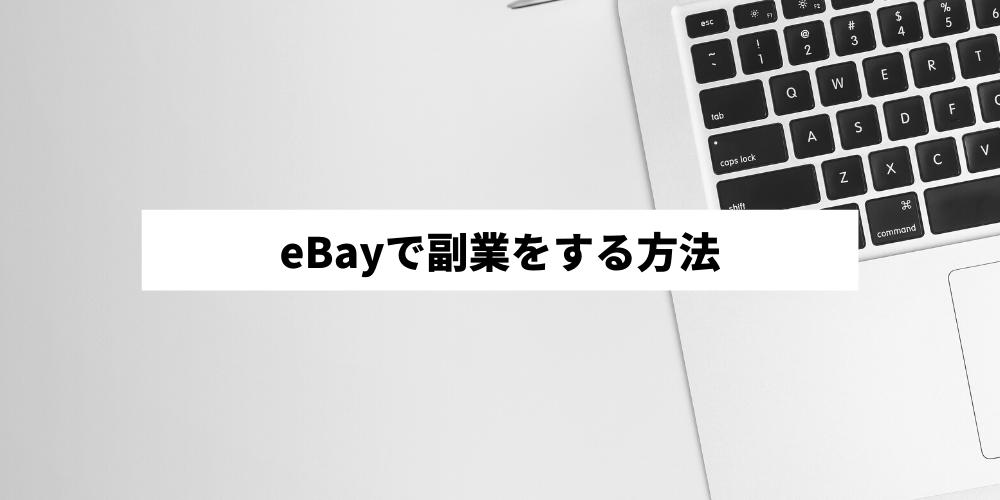 eBayで副業をする方法