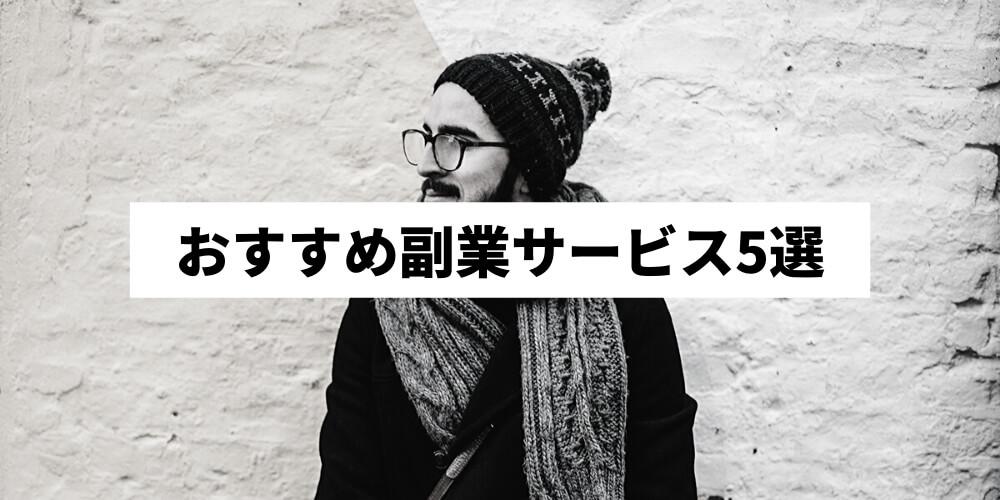 おすすめ副業サービス5選