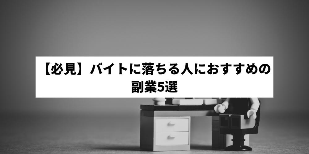 【必見】バイトに落ちる人におすすめの副業5選