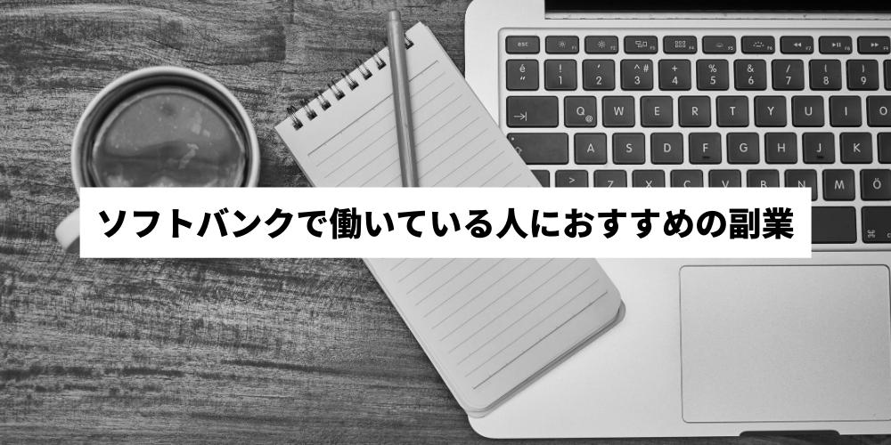 ソフトバンク 副業