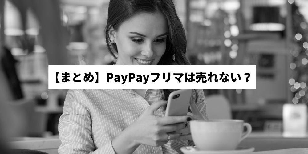 【まとめ】PayPayフリマは売れない?