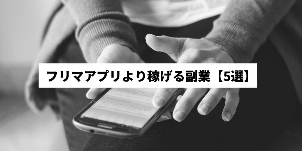 フリマアプリより稼げるスマホ副業【5選】