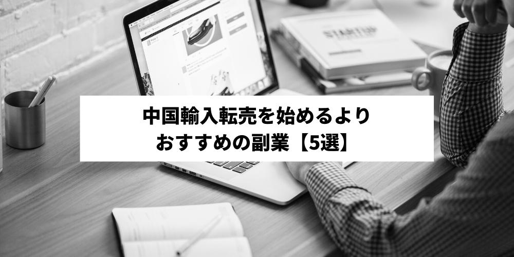 中国輸入転売を始めるよりおすすめのスマホ副業【5選】