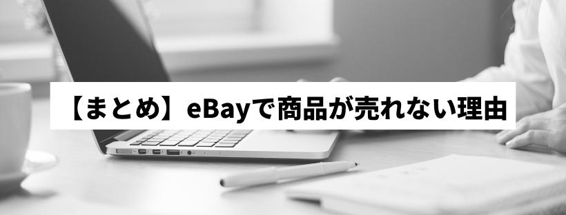 ebay 売れない まとめ