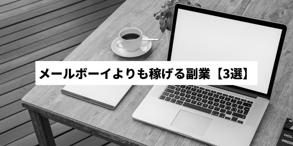 メールボーイよりも稼げるスマホ副業【3選】