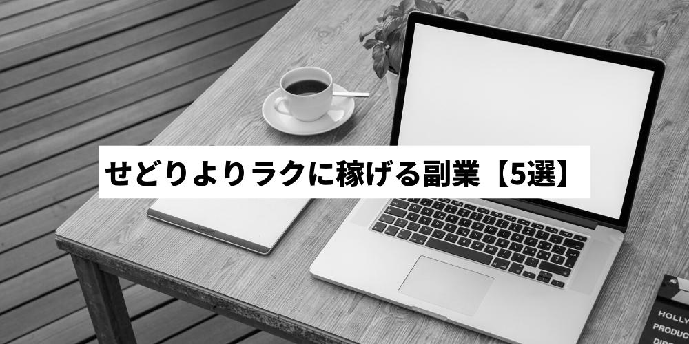 せどりよりラクに稼げるスマホ副業【5選】