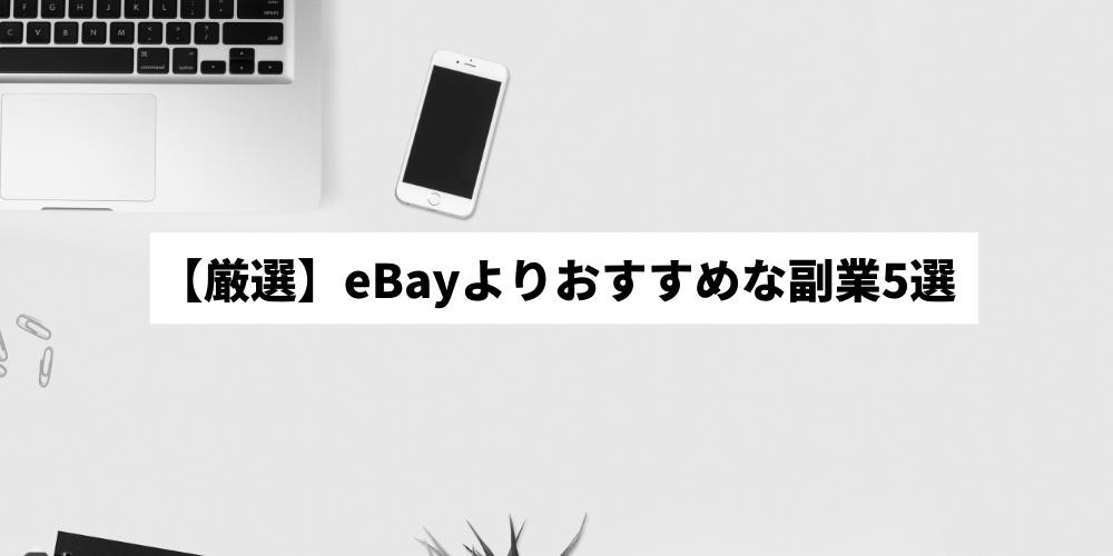 【厳選】eBayよりおすすめな副業5選