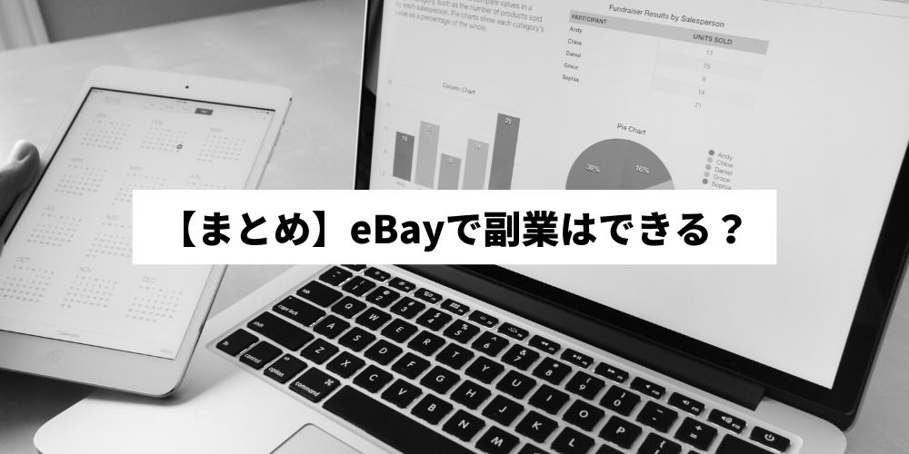 【まとめ】eBayで副業はできる?
