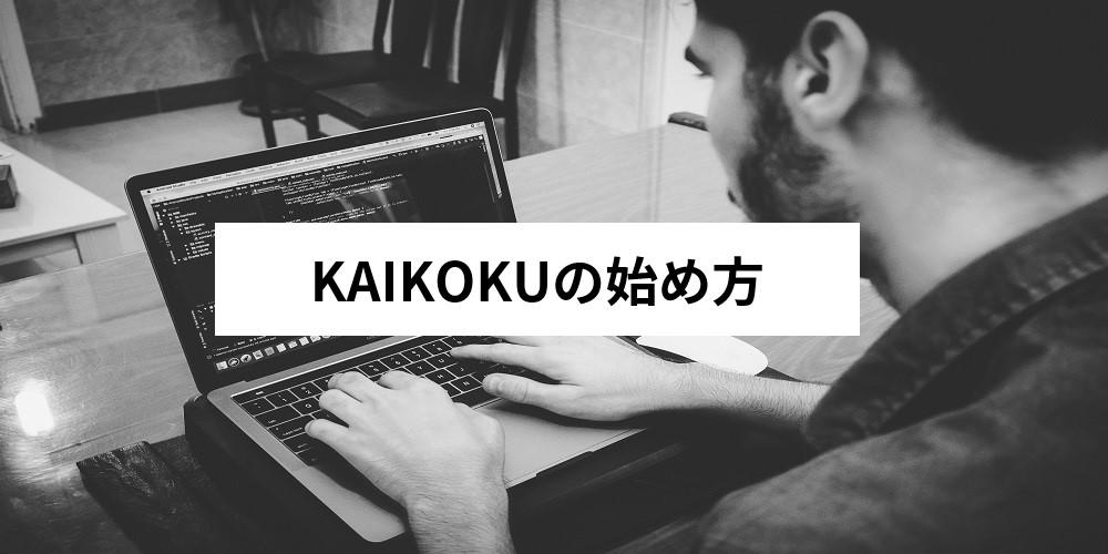 KAIKOKUの始め方