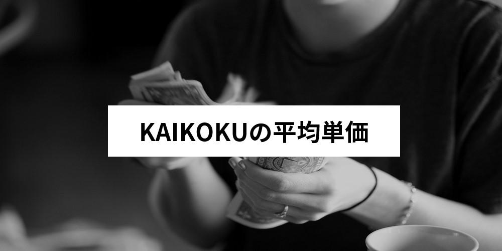 KAIKOKUの平均単価