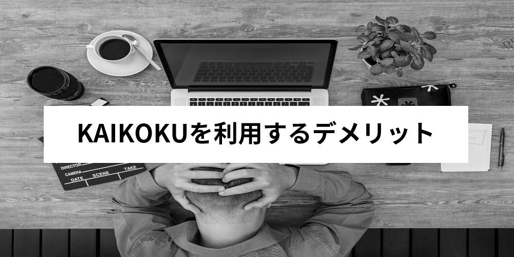KAIKOKUを利用するデメリット