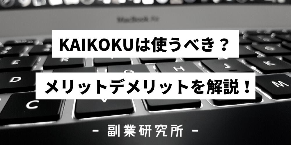 KAIKOKU(カイコク)は使うべき?メリットデメリットを解説!
