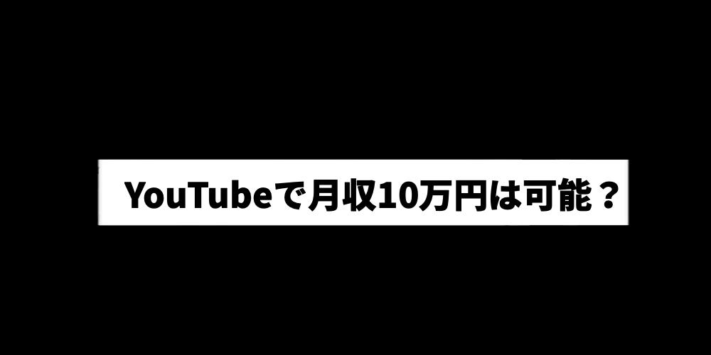 YouTubeの月収10万円は可能?
