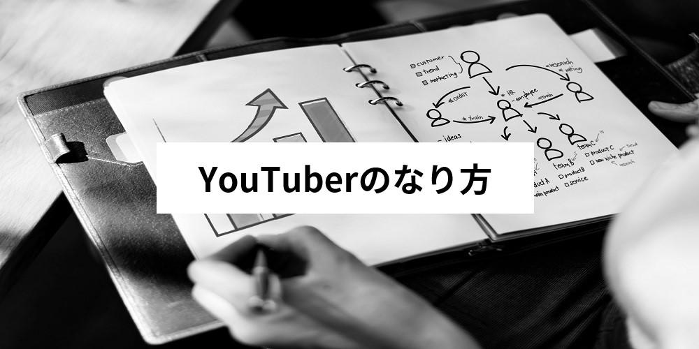 YouTuberのなり方